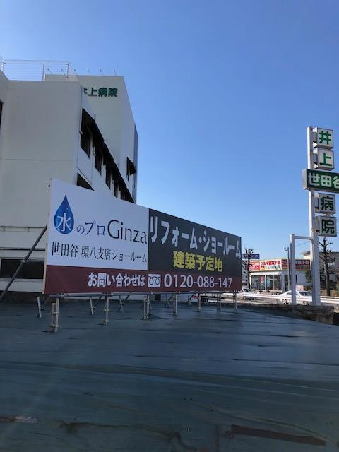 世田谷環八通りSR建築告知看板.jpg